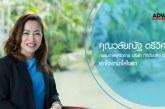 """เคล็ดลับ """"วางนโยบายบริหารงานอย่างไรให้เติบโตอย่างต่อเนื่อง"""" โดย CEO บริษัทผู้ผลิตและจำหน่ายน้ำประปาภาคเอกชนรายใหญ่ที่สุดของไทย TTW"""